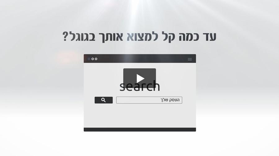קידום אורגני בגוגל תמונת סרטון